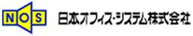 NOS - 日本オフィス・システム株式会社